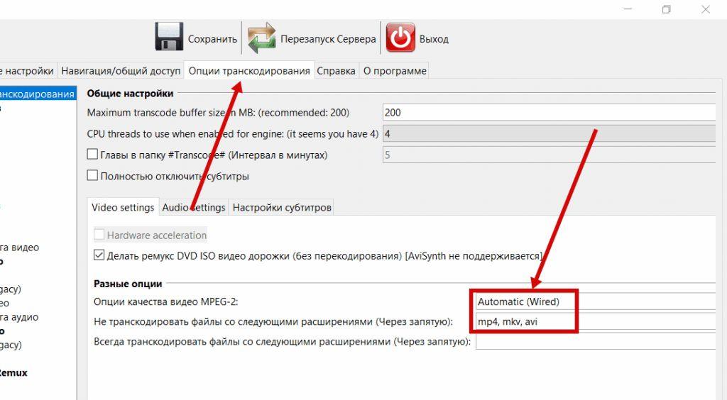 Настройки PS3 Media Server